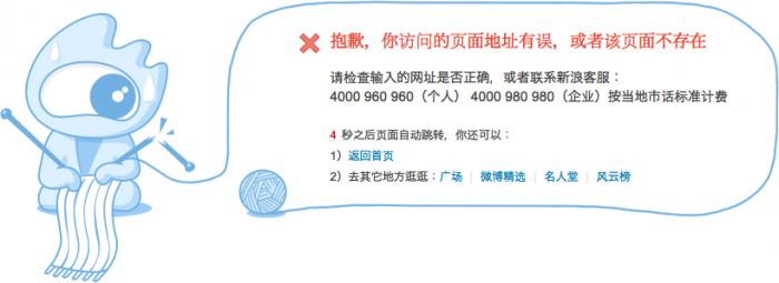 A 404 error on Sina Weibo