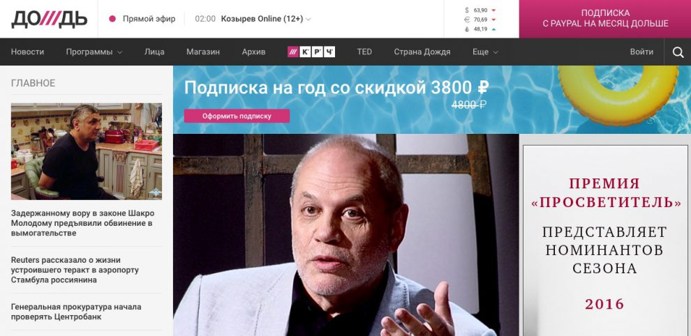 Paywalls and politics: Independent Russian television station TV