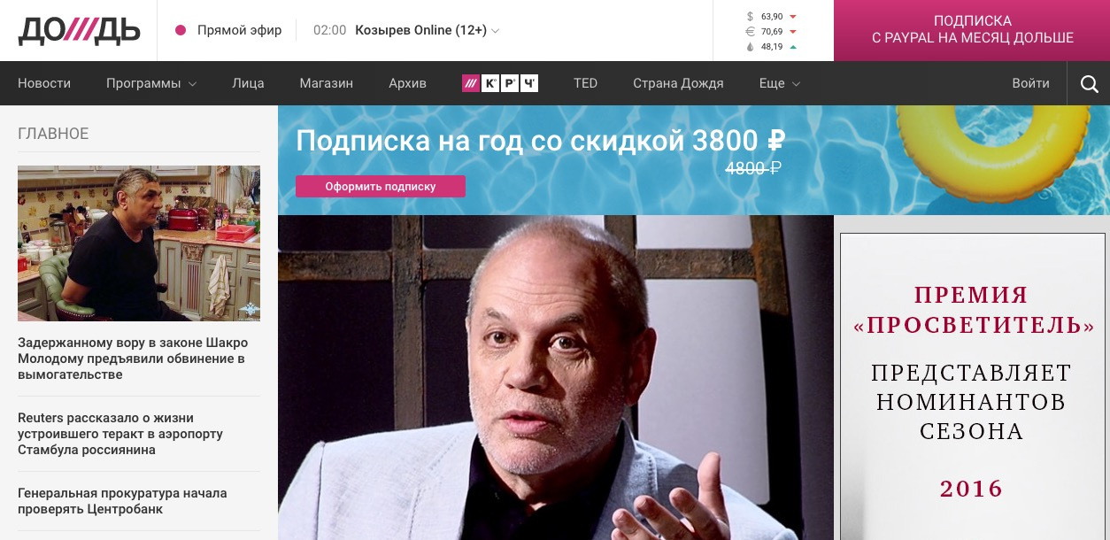 Paywalls and politics: Independent Russian television station TV Rain turns  to subscriptions as its future » Nieman Journalism Lab